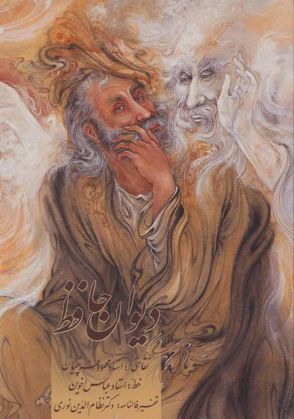 دیوان حافظ اخوین (همراه با تفسیر فالنامه)،با مینیاتور (گلاسه،باقاب)