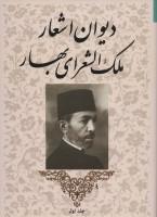 دیوان اشعار ملک الشعرای بهار (2جلدی)