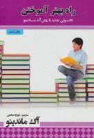 راه بهتر آموختن (تحولی جدید با روش آگ ماندینو)