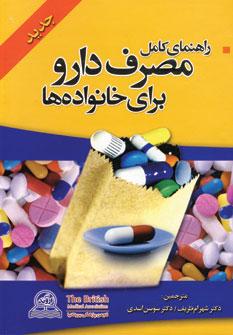 راهنمای کامل مصرف دارو برای خانواده ها