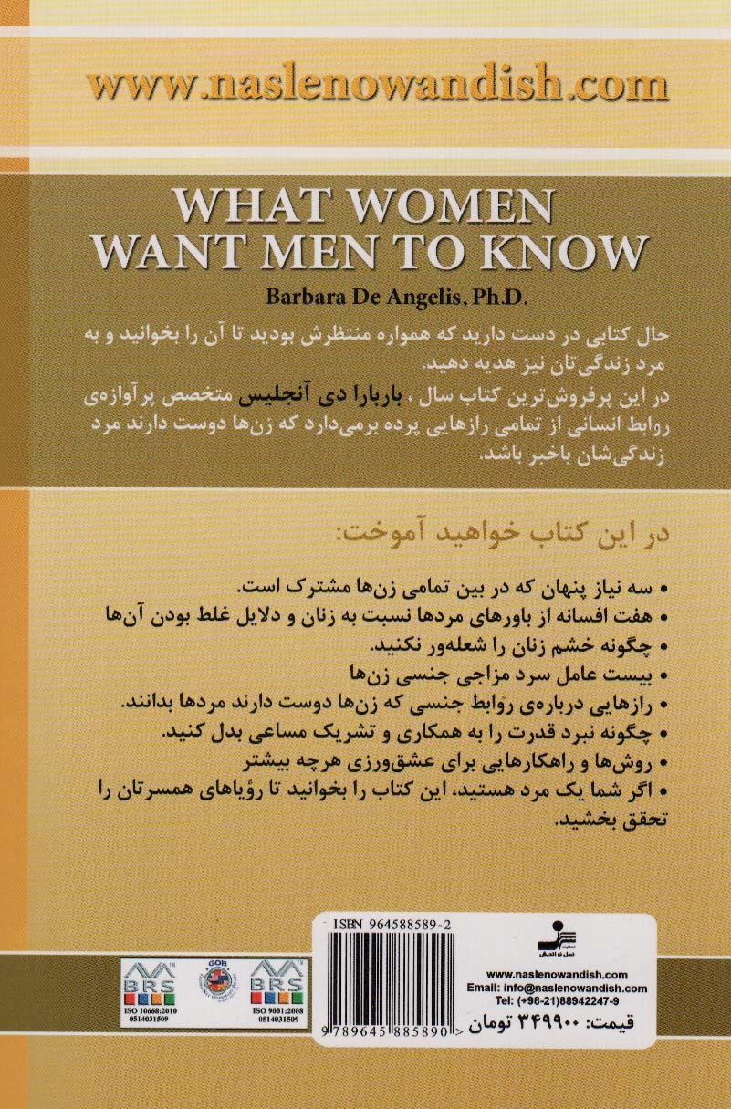 رازهایی درباره ی زنان (که هر مردی باید آن ها را بداند)
