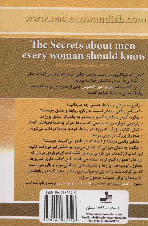 رازهایی درباره ی مردان (که هر زنی باید آن ها را بداند)