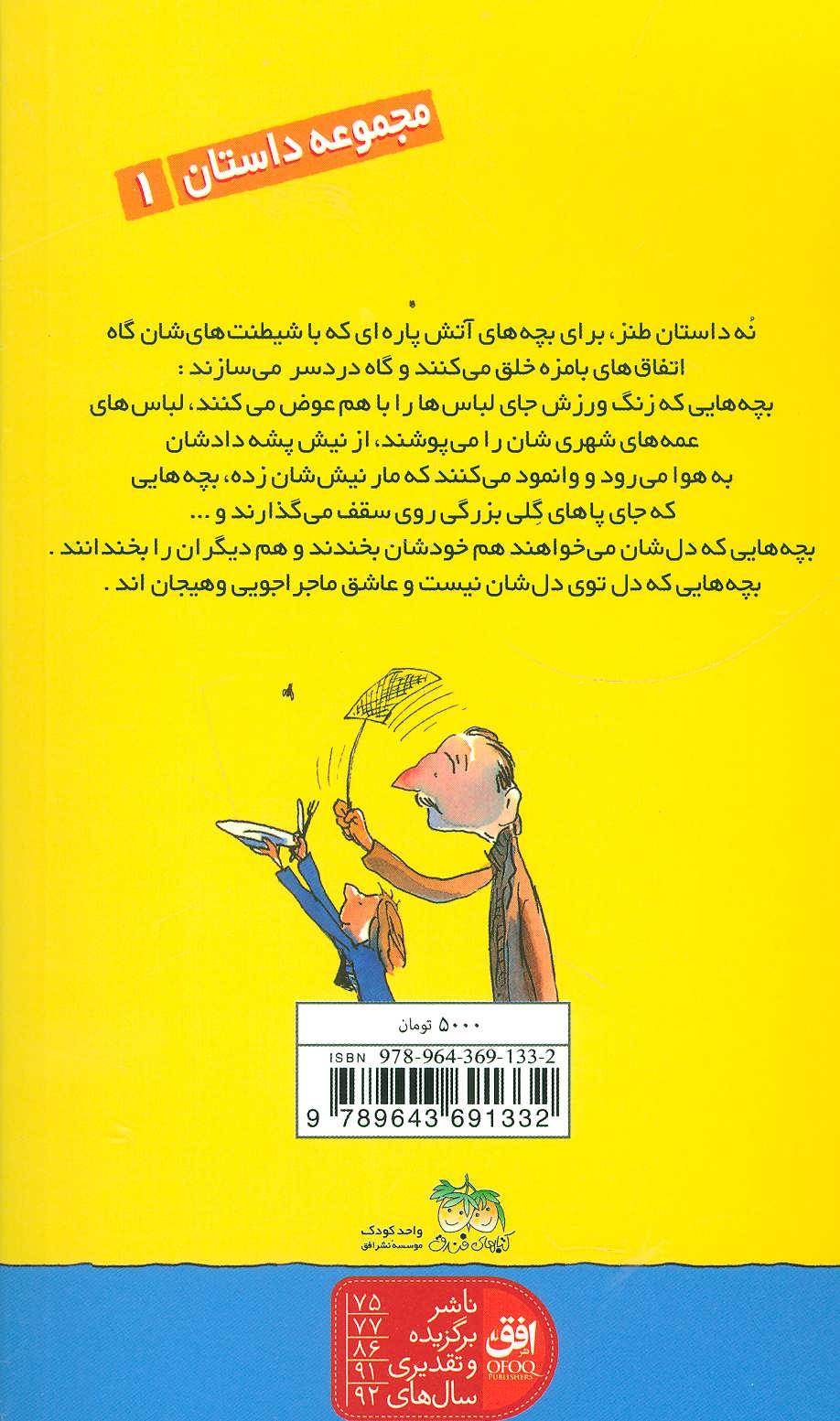 دردسرهای بچه ی شرور (9 داستان طنز)