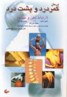 درمان کمردرد و پشت درد (ارتباط ذهن و جسم)