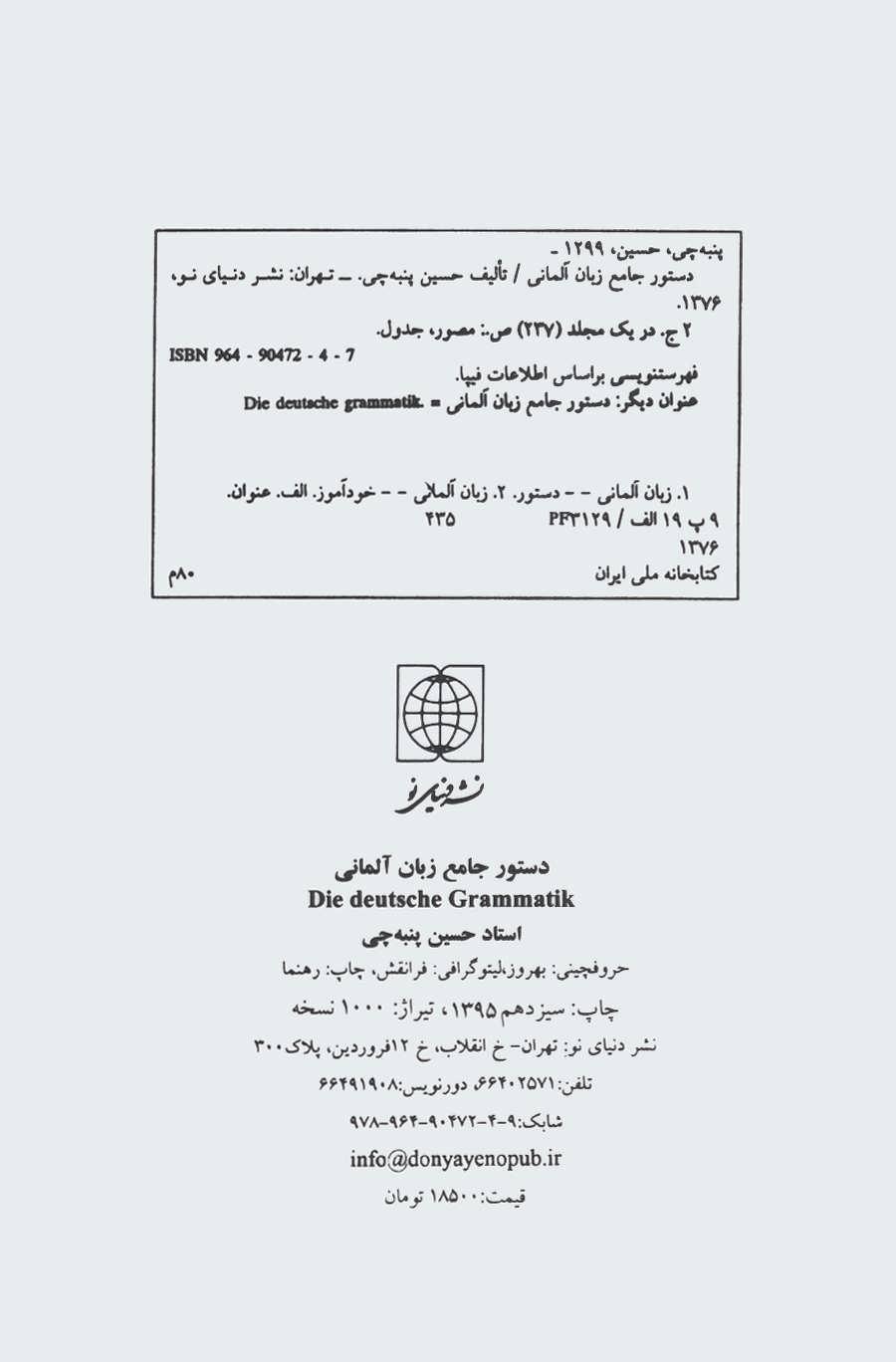 دستور جامع زبان آلمانی