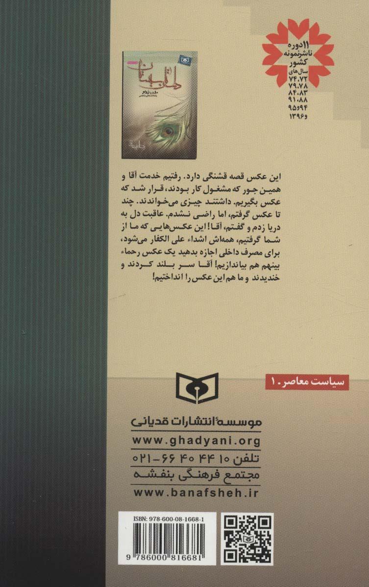 داستان سیستان (10 روز با ره بر،یادداشت های شخصی)