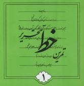 تمرین خط تحریری (4جلدی)