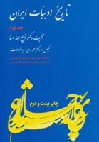 تاریخ ادبیات ایران 2 (خلاصه جلد سوم)،(بخش اول و دوم)