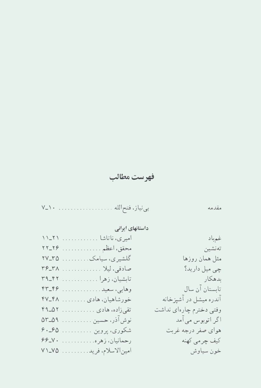 داستانهای کوتاه ایران و سایر کشورهای جهان 6