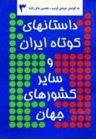 داستانهای کوتاه ایران و سایر کشورهای جهان 3