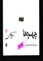 چهره ها 4 (سیمایی از ادبیات معاصر ایران 2)،(گلاسه)