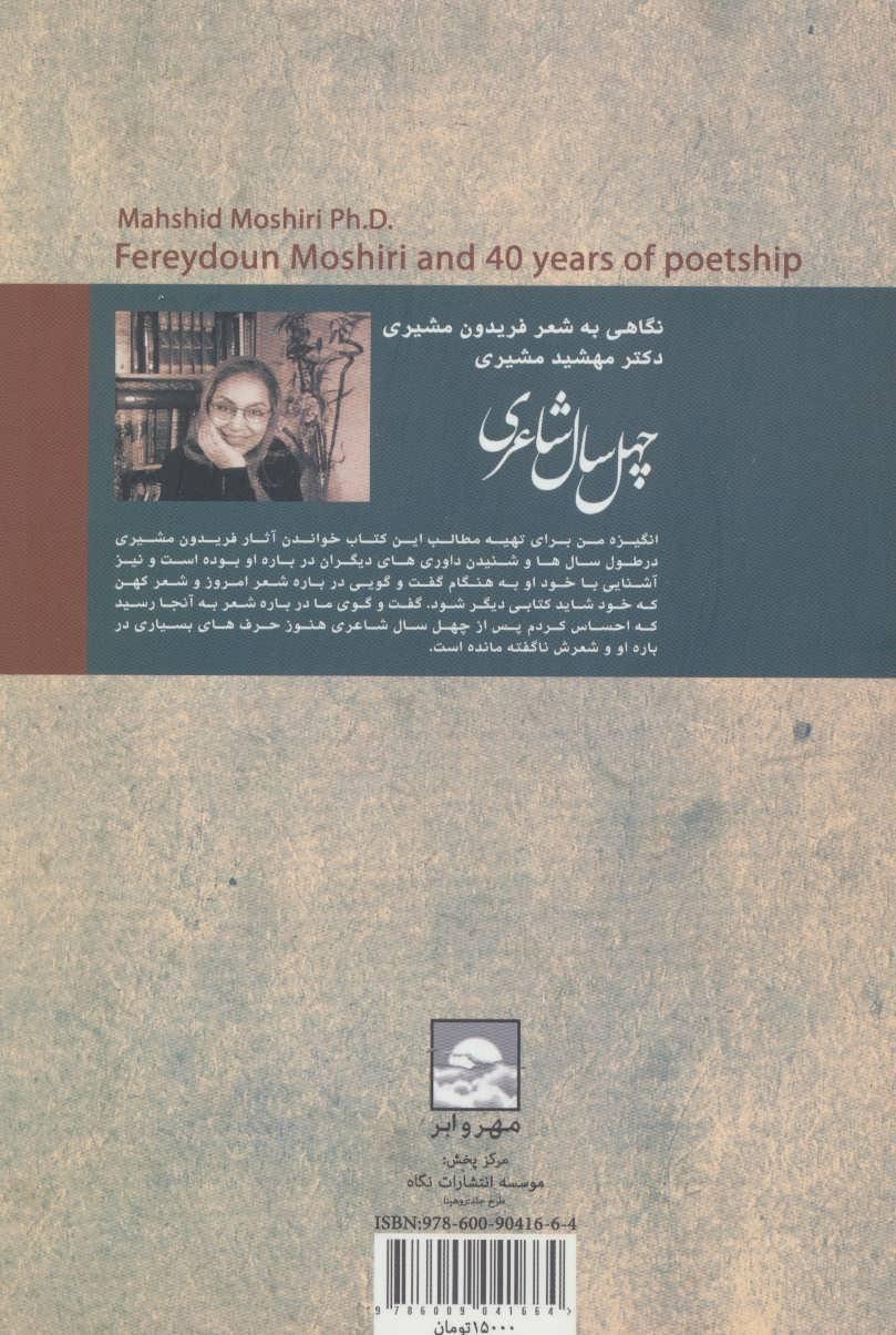 چهل سال شاعری (نگاهی به شعر فریدون مشیری)