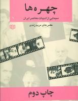 چهره ها 1 (سیمایی از ادبیات معاصر ایران 1،2زبانه)