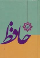 فالنامه حافظ (با فالنامه و معنی)