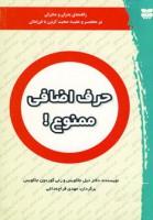 حرف اضافی ممنوع! (راهنمای پدران و مادران در مختصر و مفید صحبت کردن با فرزندان)