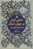 حضور ایران در جهان اسلام