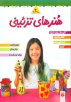 مجموعه هنرهای تزئینی 2 (4جلدی)