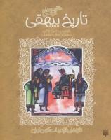 حکایت های خواندنی تاریخ بیهقی (تازه هایی از ادبیات کهن ایران)