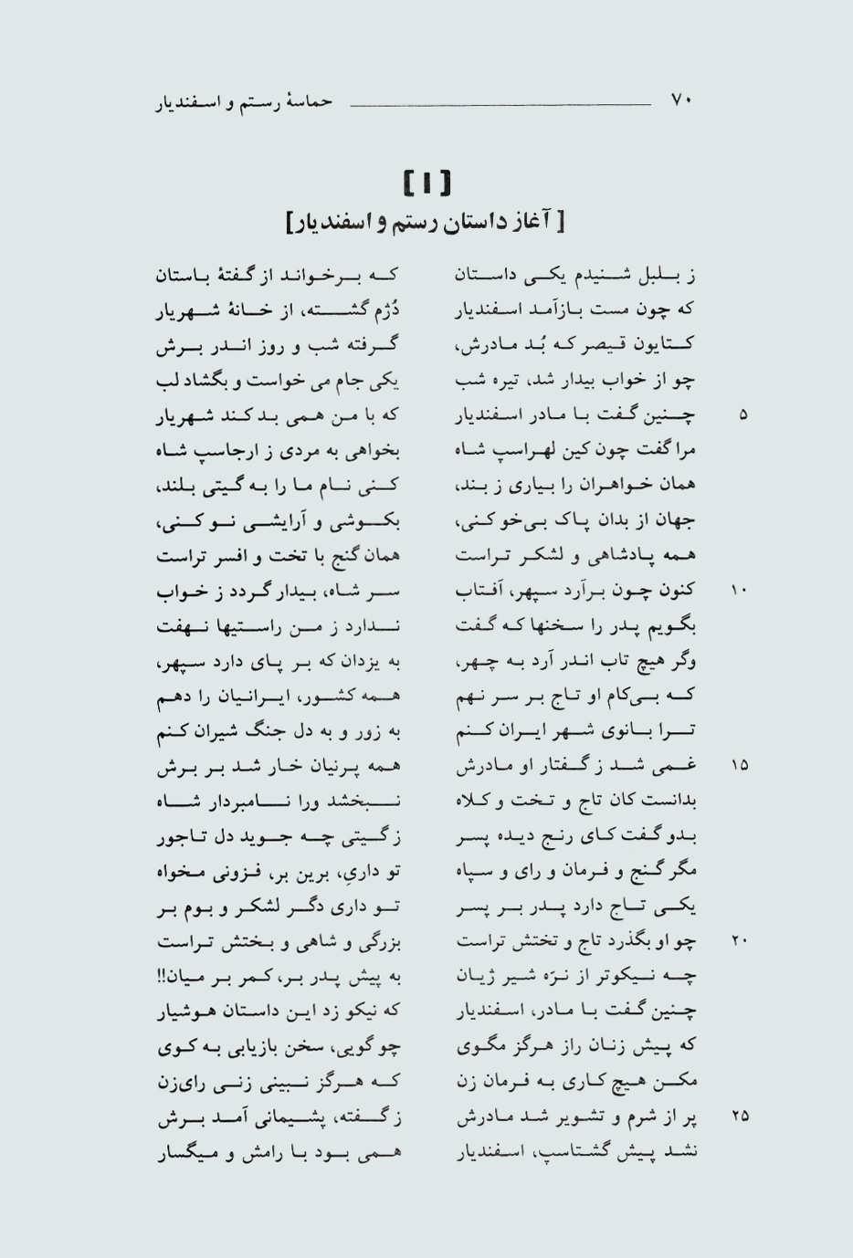 گنجینه ادب فارسی 6 (حماسه رستم و اسفندیار)