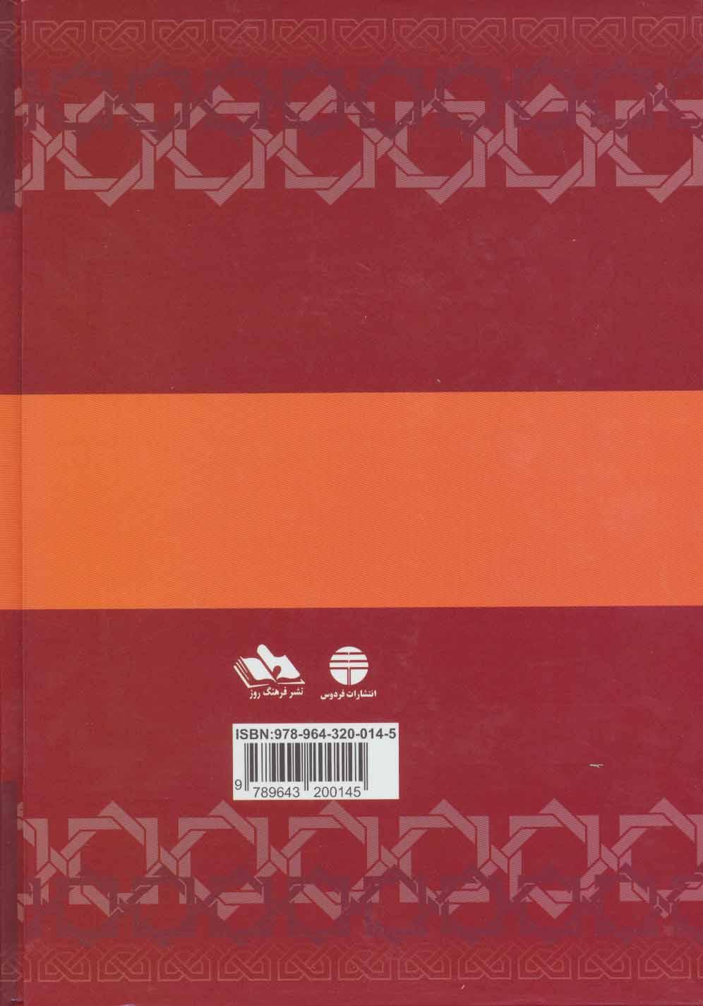 حماسه سرایی در ایران (از قدیمترین عهد تاریخی تا قرن چهاردهم هجری)