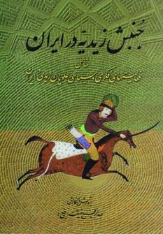جنبش زیدیه در ایران (شامل فعالیتهای فکری و سیاسی علویان زیدی در ایران)