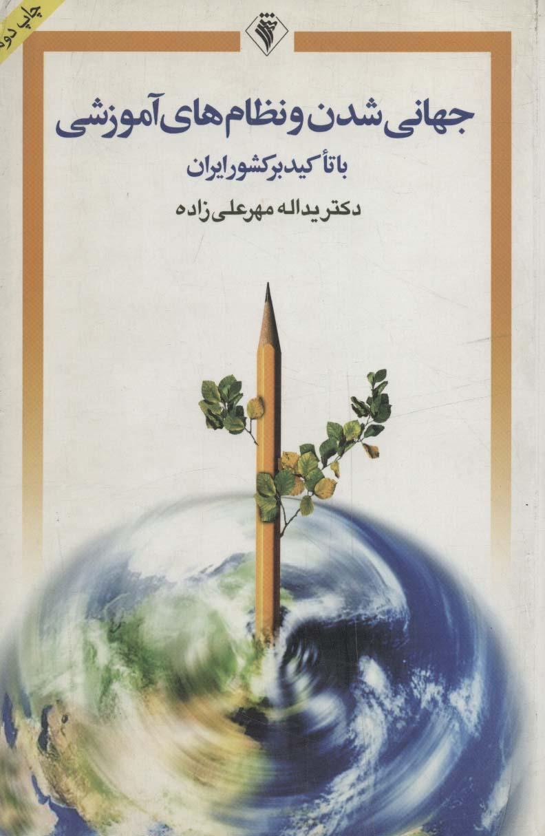 جهانی سازی و نظام های آموزشی (با تاکید بر کشور ایران)