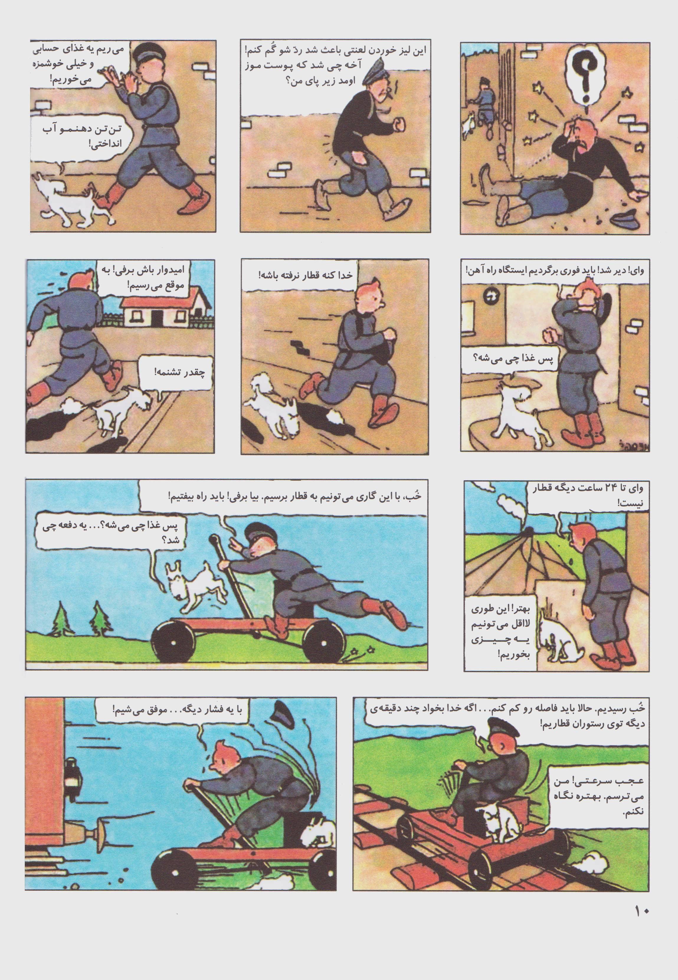 تن تن 1 (فرار از شوروی)