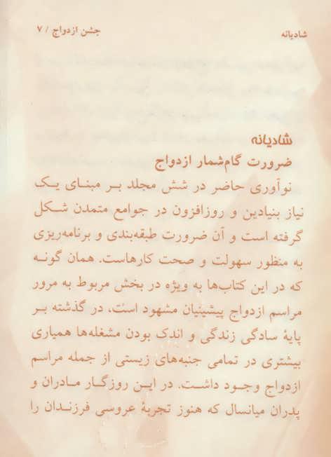 آداب و رسوم جهازبران و حنابندان جشن ازدواج