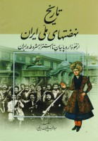 تاریخ نهضتهای ملی ایران (از نفوذ اروپائیان تا استقرار مشروطه در ایران)