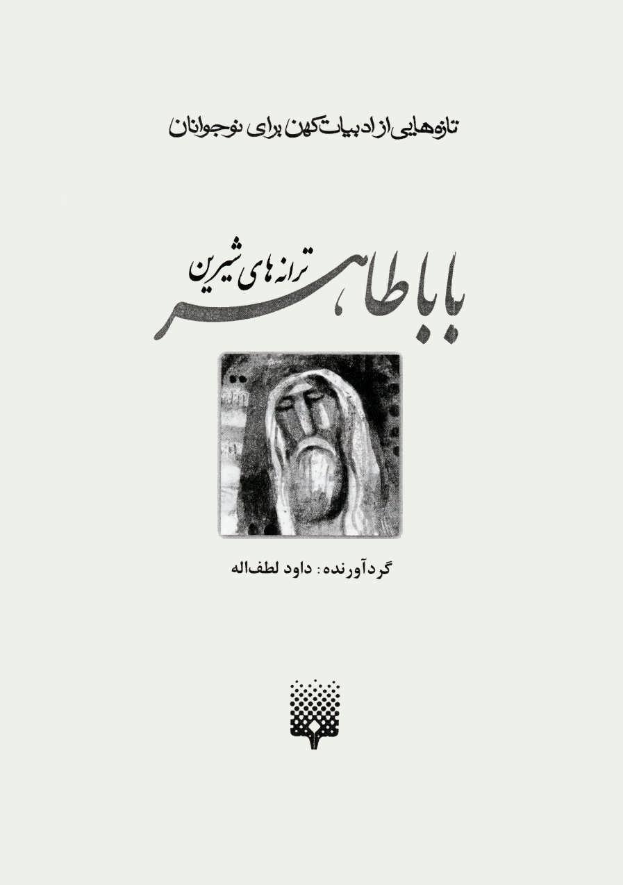 ترانه های شیرین بابا طاهر (تازه هایی از ادبیات کهن برای نوجوانان)