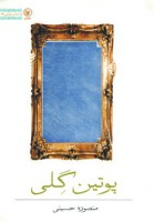 پوتین گلی (داستان ایرانی23)
