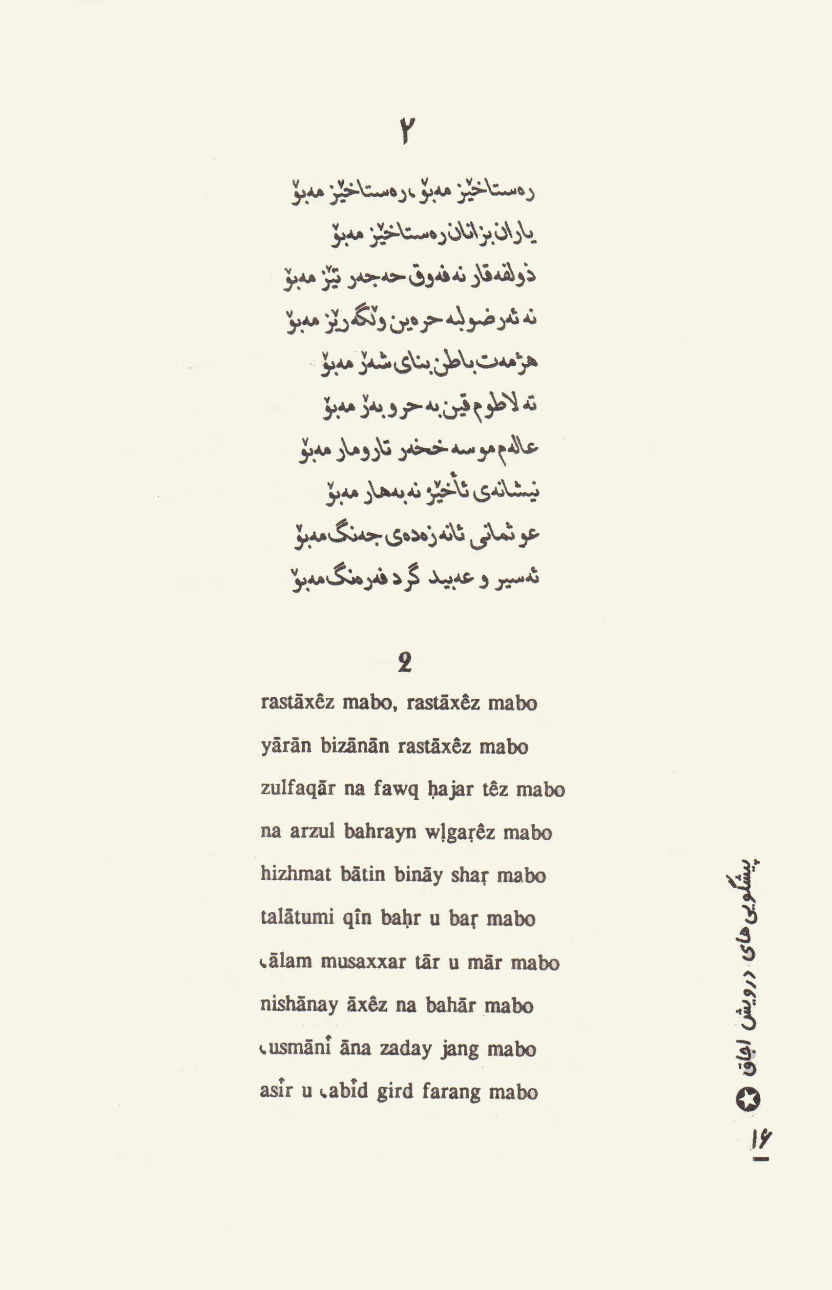 پیشگویی های درویش اجاق (شاه خوشین لرستانی)