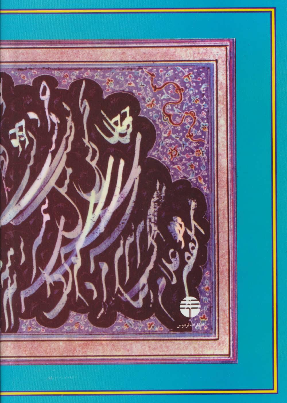 تاریخ ادبیات در ایران (همراه با ندای استاد)،(8جلدی)