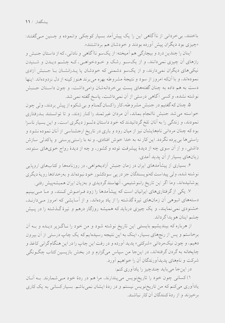 تاریخ مشروطه ایران