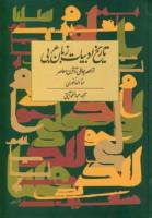 تاریخ ادبیات زبان عربی (از عصر جاهلی تا قرن معاصر)