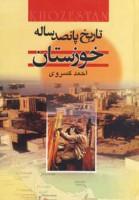 تاریخ پانصد ساله خوزستان