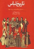 تاریخ لباس (5000 سال پوشاک زنان و مردان جهان)