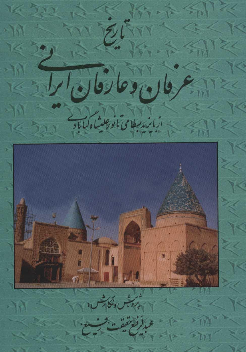 تاریخ عرفان و عارفان ایرانی (از بایزید بسطامی تا نورعلیشاه گنابادی)