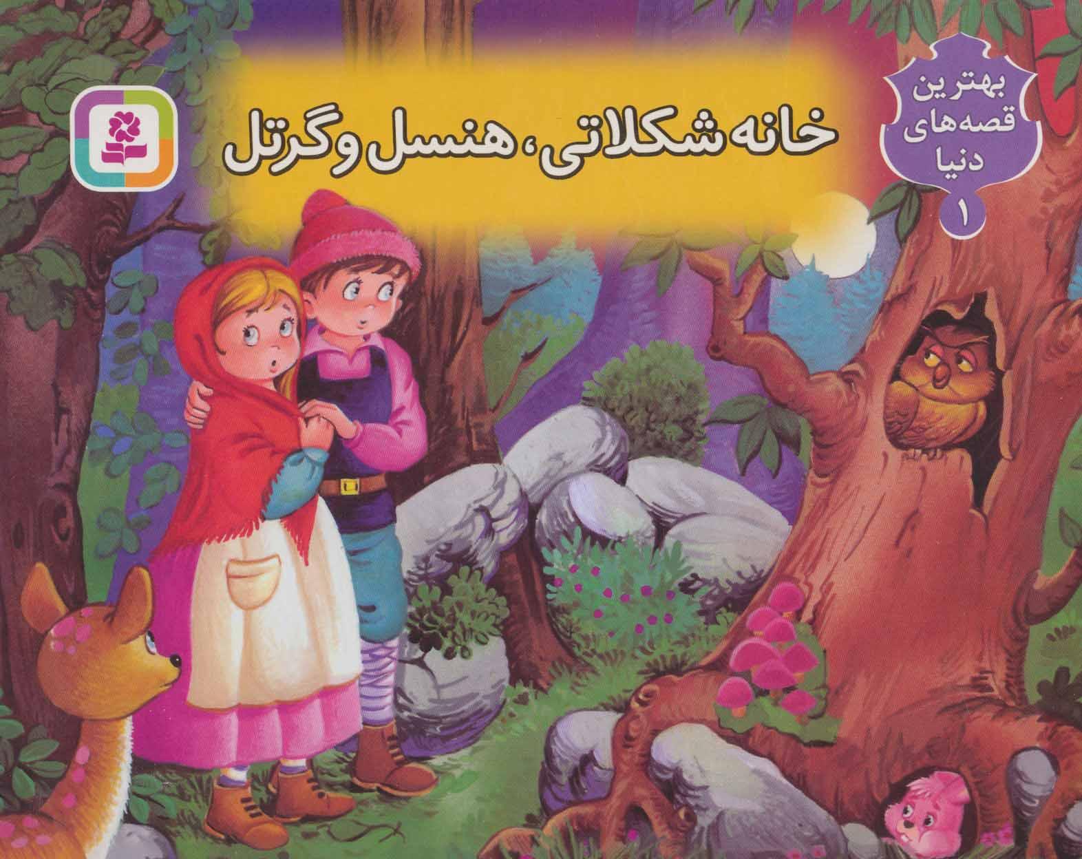 کتاب برجسته بهترین قصه های دنیا 1 (خانه شکلاتی هنسل و گرتل )،(گلاسه)
