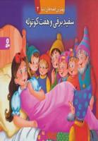 کتاب برجسته بهترین قصه های دنیا 3 (سفید برفی و هفت کوتوله)