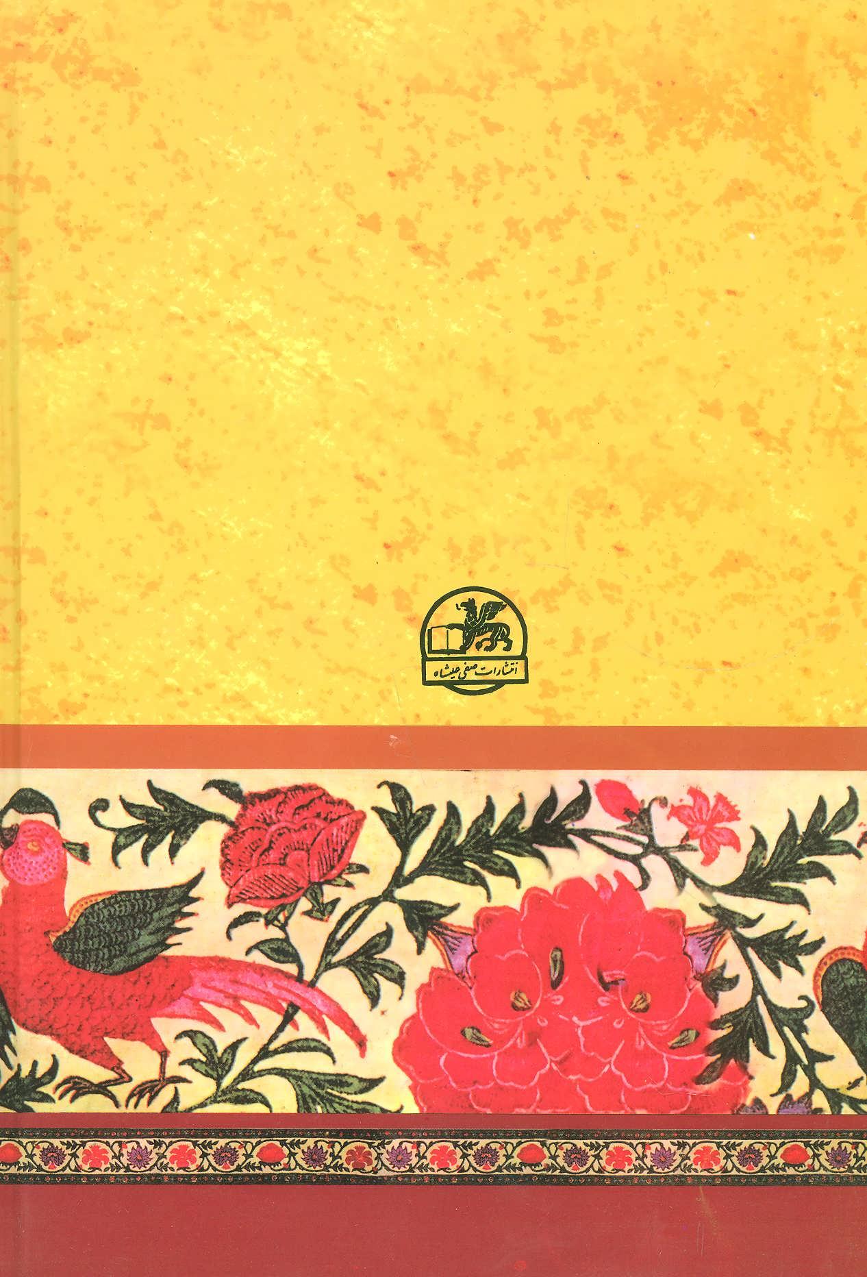 بوستان سعدی