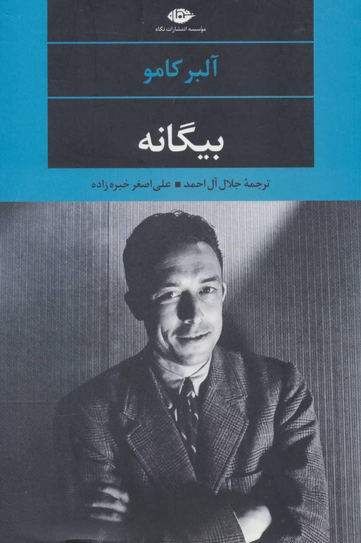 بیگانه (ادبیات مدرن جهان،چشم و چراغ25)