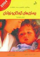 پیشگیری،تشخیص و درمان اختلالات و بیماری های کودکان و نوزادان (برای خانواده)