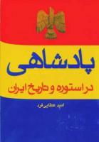 پادشاهی در استوره و تاریخ ایران