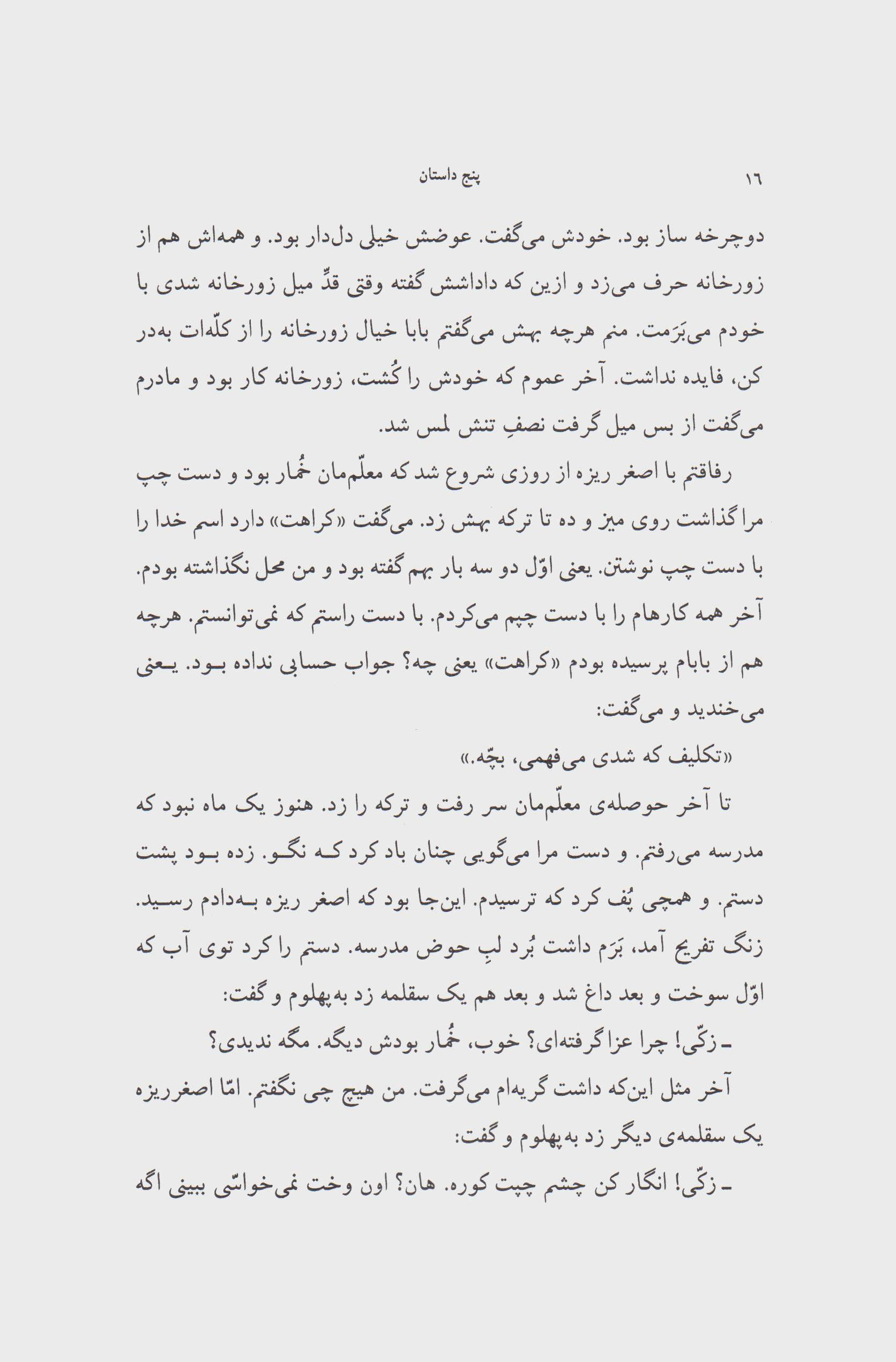 پنج داستان (جلال آل احمد 2)