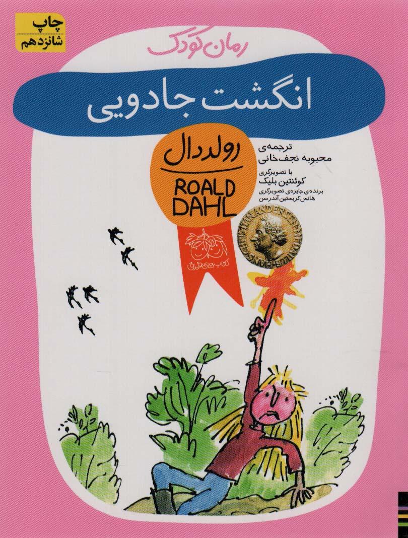 رمان کودک (انگشت جادویی)