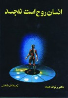 انسان روح است نه جسد (2جلدی)