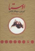 اوستا (کهن ترین سرودهای ایرانیان)،(2جلدی،باقاب)
