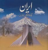 ایران کهنه نگین تمدن (2زبانه،گلاسه،باقاب)