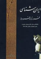 ایران شناسی فرازها و فرودها